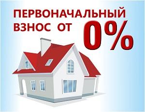 Как купить квартиру без первоначального взноса в ипотеку?