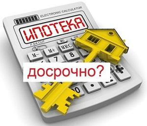 Можно ли ипотеку погасить досрочно?