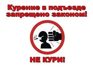 Запрет на курение в подъездах жилых домов
