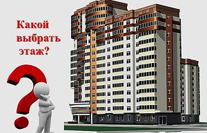 На каком этаже лучше покупать квартиру в новостройке?