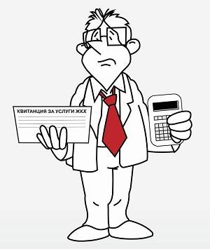 Изображение - Где узнать тарифы на коммунальные услуги kak-osushhestvlyaetsya