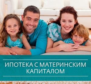 Можно ли материнским капиталом погасить ипотеку?