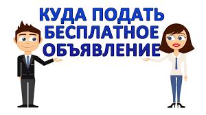 Изображение - Как составить объявление о продаже квартиры besplatno