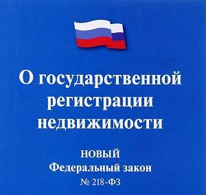 """218-ФЗ """"О государственной регистрации недвижимости"""""""