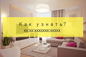 Кадастровый номер квартиры по адресу онлайн