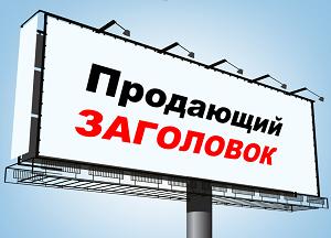 Изображение - Как составить объявление о продаже квартиры zagolovok