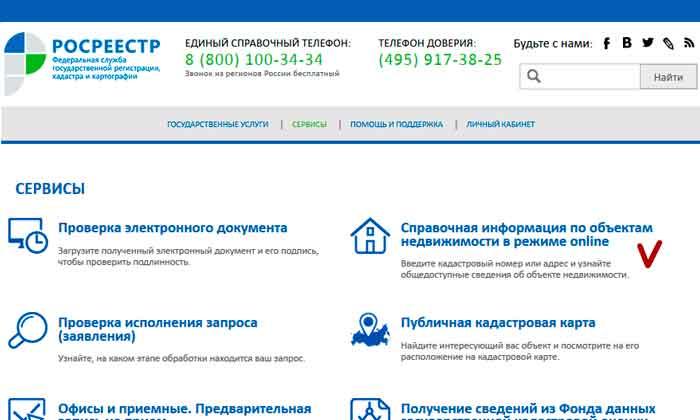 Изображение - Определение кадастровой стоимости квартиры gde-i-kak