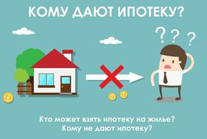 Кому дают ипотеку на квартиру?