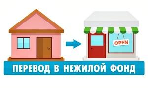 Как перевести жилое помещение в нежилое в многоквартирном доме?