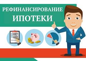 Изображение - Перекредитование ипотечного кредита kogda-sleduet