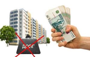 Можно ли продать квартиру с долгами?