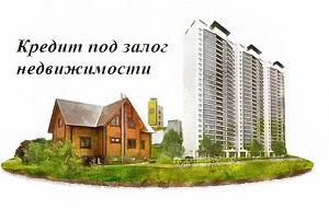 Ипотечный кредит под залог квартиры