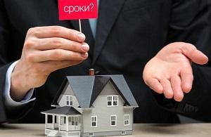 Когда можно продавать квартиру после приватизации?